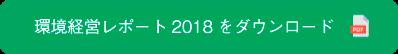 環境経営レポート2018をダウンロード