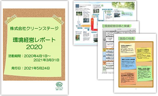 環境経営レポート2019